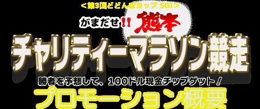 《 第3回どどんぱカップ2016(SG1)がまだせ熊本!チャリティーマラソン競争(約20キロ) 勝者を予想して、100ドル現金チップゲット!
