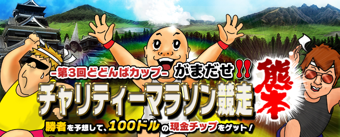 第3回どどんぱカップ-がまだせ熊本!チャリティーマラソン競争(約20キロ)
